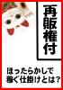 1hottarakashi.jpg